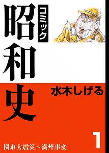 昭和史 (1) 関東大震災~満州事変 電子書籍版