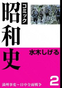 昭和史 (2) 満州事変~日中全面戦争 電子書籍版