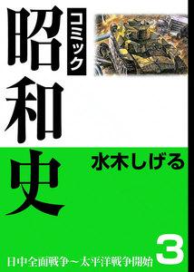 昭和史 (3) 日中全面戦争~太平洋戦争開始