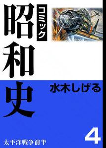 昭和史 (4) 太平洋戦争前半