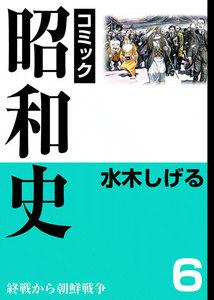 昭和史 (6) 終戦から朝鮮戦争 電子書籍版