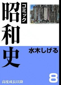 昭和史 (8) 高度成長以降 電子書籍版