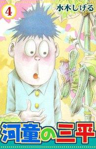 河童の三平 (4) 電子書籍版