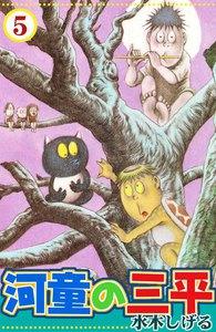 河童の三平 (5) 電子書籍版