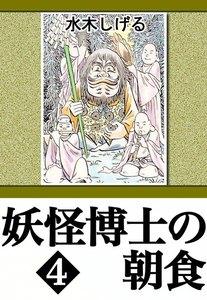 妖怪博士の朝食 (4) 電子書籍版
