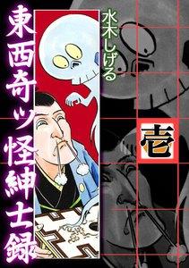 東西奇ッ怪紳士録 (1) 電子書籍版