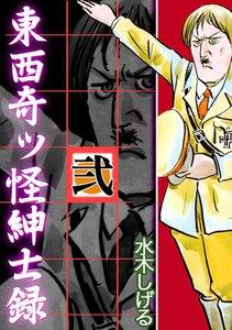 東西奇ッ怪紳士録 (2) 電子書籍版