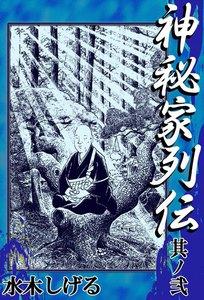 神秘家列伝 (2) 電子書籍版