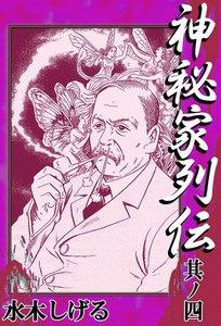神秘家列伝 (4) 電子書籍版