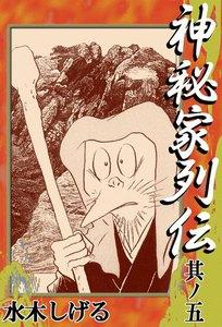 神秘家列伝 (5) 電子書籍版