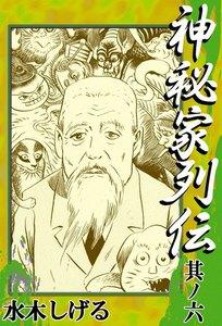 神秘家列伝 (6) 電子書籍版