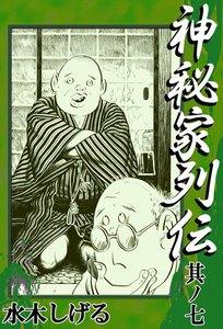 神秘家列伝 (7) 電子書籍版