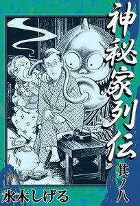 神秘家列伝 (8) 電子書籍版
