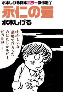 水木しげる貸本ホラー傑作選 (4) 永仁の壷 電子書籍版