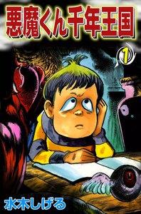 悪魔くん千年王国 (1) 電子書籍版