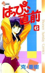 はっぴぃ直前 (6) 電子書籍版