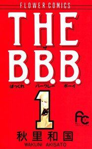 THE B.B.B. (1) 電子書籍版