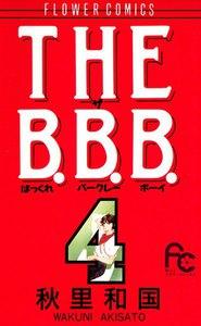 THE B.B.B. (4) 電子書籍版