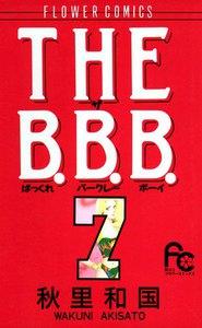 THE B.B.B. (7) 電子書籍版
