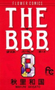 THE B.B.B. (8) 電子書籍版