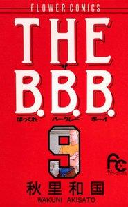 THE B.B.B. (9) 電子書籍版