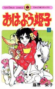 おはよう姫子 (1) 電子書籍版