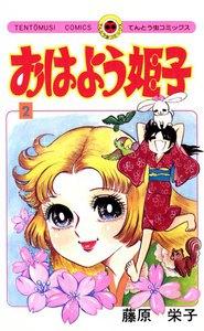 おはよう姫子 (2) 電子書籍版