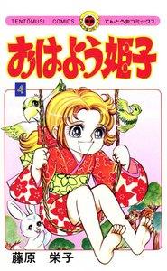 おはよう姫子 (4) 電子書籍版