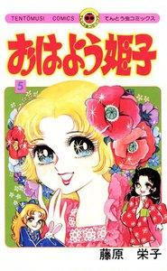 おはよう姫子 (5) 電子書籍版