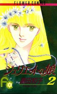 ジュリエットの娘 (2) 電子書籍版