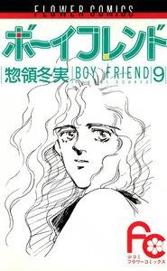 ボーイフレンド (9) 電子書籍版