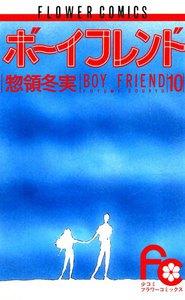 ボーイフレンド (10) 電子書籍版