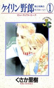 ケイリン野郎 周と和美のラブストーリー (1) 電子書籍版