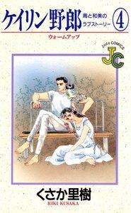 ケイリン野郎 周と和美のラブストーリー (4) 電子書籍版
