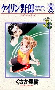 ケイリン野郎 周と和美のラブストーリー (8) 電子書籍版