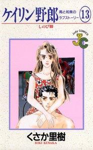 ケイリン野郎 周と和美のラブストーリー (13) 電子書籍版