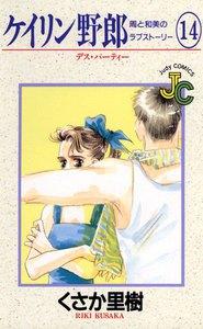 ケイリン野郎 周と和美のラブストーリー (14) 電子書籍版