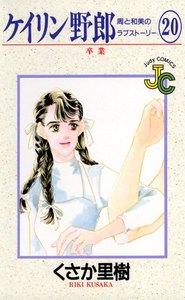 ケイリン野郎 周と和美のラブストーリー (20) 電子書籍版