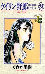 ケイリン野郎 周と和美のラブストーリー (23) 電子書籍版