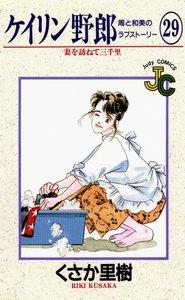 ケイリン野郎 周と和美のラブストーリー (29) 電子書籍版