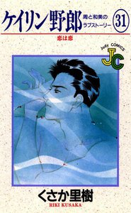 ケイリン野郎 周と和美のラブストーリー (31) 電子書籍版