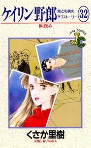 ケイリン野郎 周と和美のラブストーリー 32巻