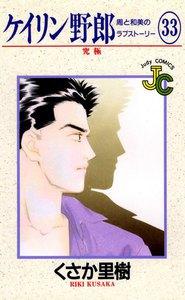 ケイリン野郎 周と和美のラブストーリー 33巻