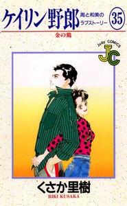 ケイリン野郎 周と和美のラブストーリー (35) 電子書籍版