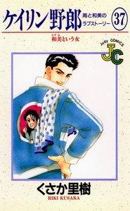 ケイリン野郎 周と和美のラブストーリー 37巻