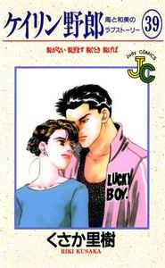 ケイリン野郎 周と和美のラブストーリー (39) 電子書籍版