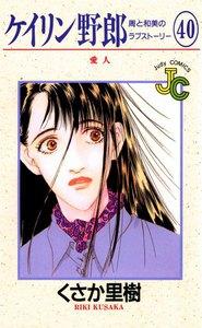 ケイリン野郎 周と和美のラブストーリー 40巻