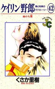 ケイリン野郎 周と和美のラブストーリー 42巻