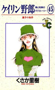 ケイリン野郎 周と和美のラブストーリー (45) 電子書籍版