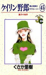 ケイリン野郎 周と和美のラブストーリー 45巻